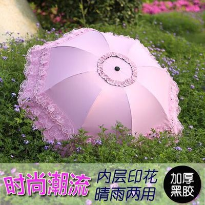 蕾丝小清新公主伞遮阳伞防紫外线雨伞晴雨两用防晒太阳伞女三折叠