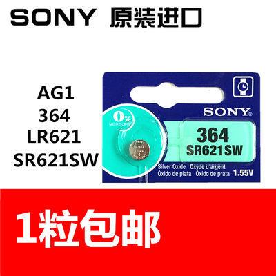 SONY索尼SR621SW/364手表纽扣电池364a/AG1/LR621/L621石英表电子