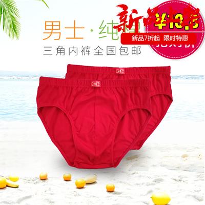 男士三角内裤纯棉中腰宽松舒适透气性感大红色福字本命年青年短裤