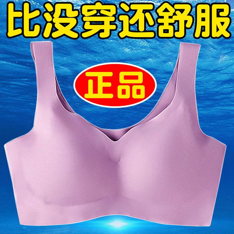 冰丝无痕日本睡眠超溥款文胸防下垂运动瑜伽美背心式内衣女无钢圈