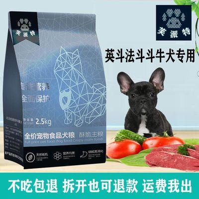 芙派特斗牛犬狗粮法斗英斗法牛成犬犬幼犬10斤5斤通用型天然补钙