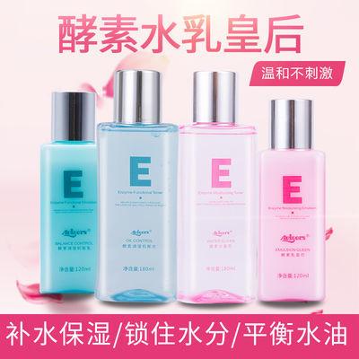 艾薇格诗贾乃亮代言酵素水乳皇后套装机能美白补水葵儿正品护肤品