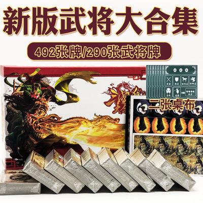 正版三国杀尊享版全套桌游卡牌全套正版标准版sp武将珍藏版游戏牌