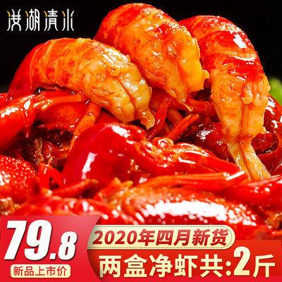 洪湖清水麻辣小龙虾十三香加热即食海鲜单盒装20-25只活虾烧制
