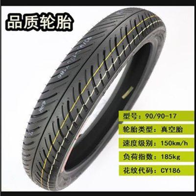 原厂诚远钱江御龙摩托车125-26/26A前后轮胎后胎110/80-17内外胎