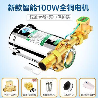 臣源太阳能热水器增压泵家用全自动静音自来水增压水泵管道加压泵