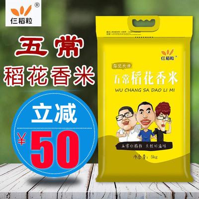 五常稻花香米10斤正宗东北大米20斤农家优质长粒香米2019新米批发