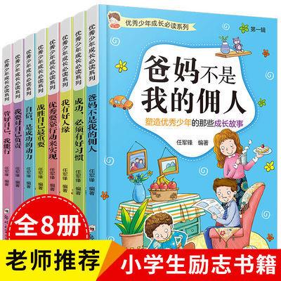 正版 励志成长 爸妈不是我的佣人 三四年级课外书 儿童故事书6-12