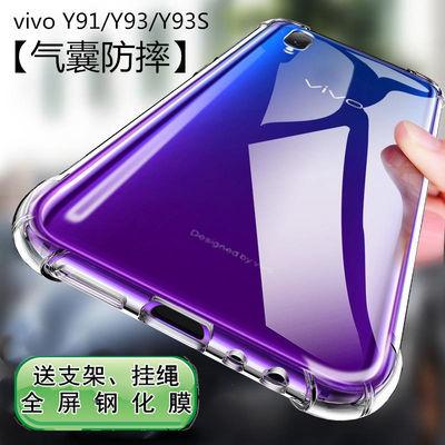 vivoY93手机壳y91 y93s透明防摔保护套y93a气囊硅胶男女款全包边