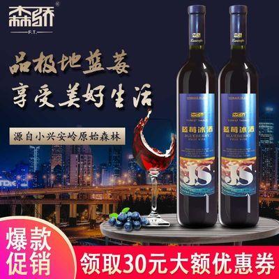 冰酒东北伊春特产森骄野生蓝莓酒果酒女士低度甜酒水果酒蓝莓红酒