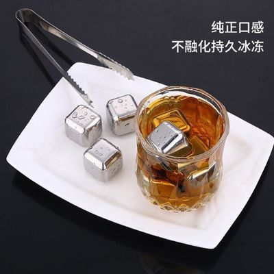 威士忌冰酒冰石速冻器啤酒冰镇神器不锈钢冰块304金属冰粒家用