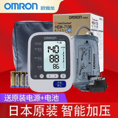 欧姆龙血压计日本原装进口测量仪HEM-7136臂式家用全自动老人量压
