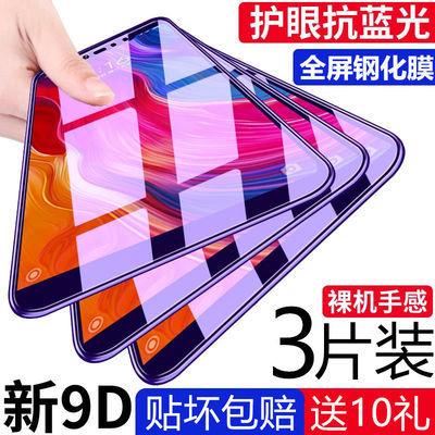 小米8钢化膜小米8se/小米8青春版全屏小米8屏幕指纹版手机贴膜