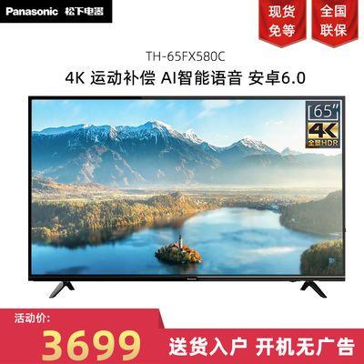 Panasonic/松下电视65寸网络智能4K超清HDR液晶教育电视机FX580C