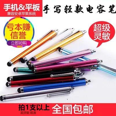 轻款手写笔安卓智能手机平板电脑导航仪电容笔通用型触控笔触屏笔