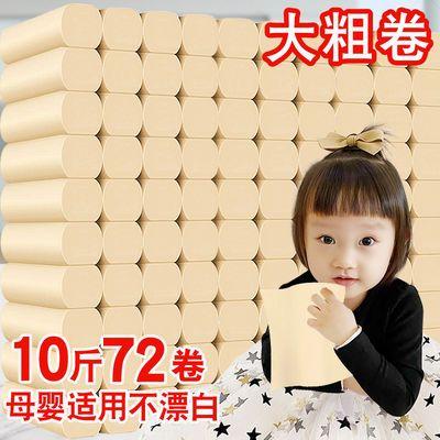 【72卷10斤送毛巾】60卷18卷竹浆本色卫生纸卷纸家用纸巾厕纸手纸