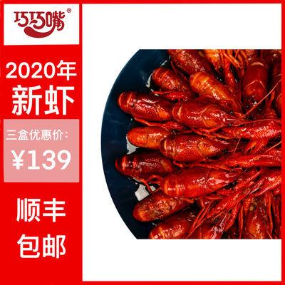 洪湖清水虾麻辣蒜蓉十三香中号4-6钱750g*3盒加热即食