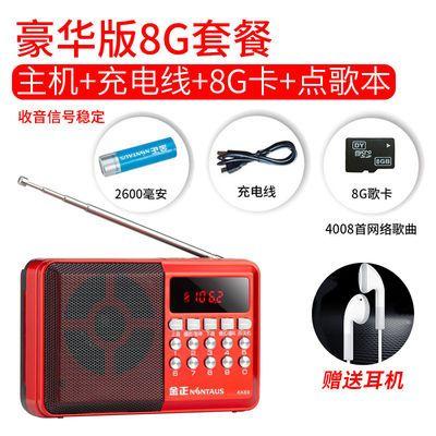 新款金正 蓝牙收音机MP3老人小音响插卡音箱便携式音乐播放器随身
