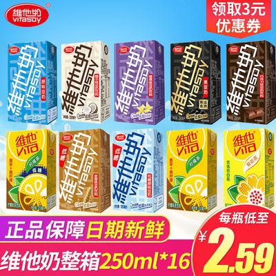 维他奶原味巧克力豆奶柠檬茶多口味早餐奶牛奶整箱饮料6盒装饮品