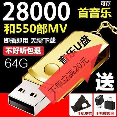 【即插即听】汽车车载U盘16G/32G抖音款流行音乐优盘MP3汽车用品