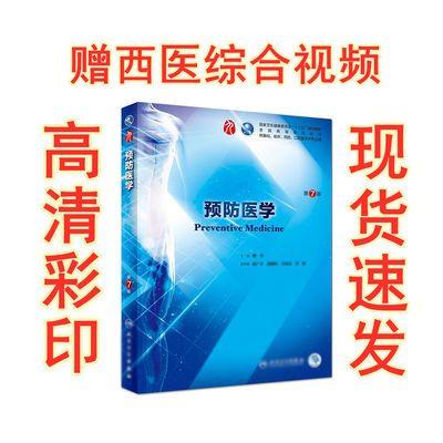 预防医学 第7版七版本科临床西医教材系统解剖神经病精神病核医学