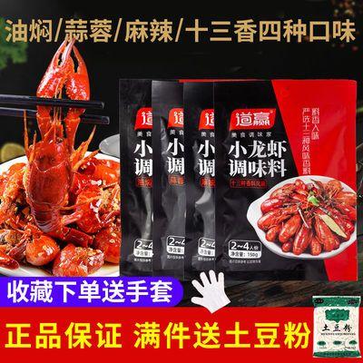 麻辣小龙虾调料油焖十三香花甲田螺香辣蟹炒虾尾秘制海鲜调味料包