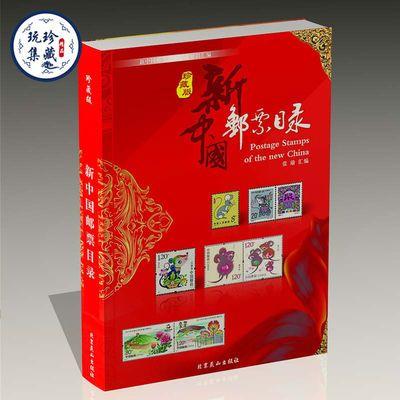 正版新中国邮票目录2020集邮收藏书籍珍藏资料鉴赏图录参考工具书