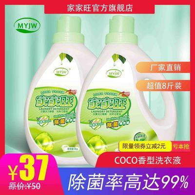 超值8斤家家旺除菌洗衣液促销2KG *2双重酵素深层洁净实惠装