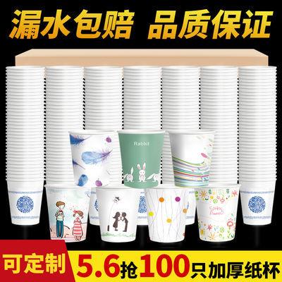 【特价可定制】兰月星一次性纸杯家用商务办公纸杯子批发加厚纸杯