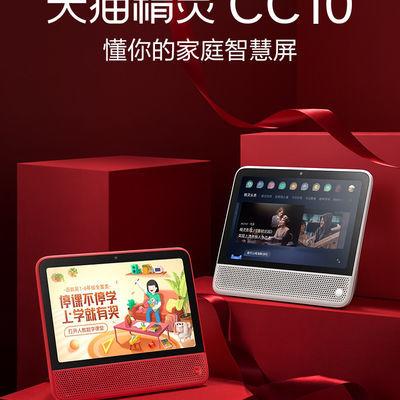 天猫精灵CC10带屏智能音箱平板电脑10英寸pad蓝牙音响智能机器人