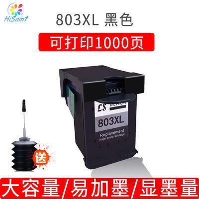 兼惠普803墨盒黑色彩色hp1112 2132 2131 2621 2622打印机可加墨