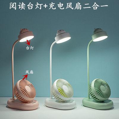 学生宿舍led台灯带风扇静音大风力可充电随身携带小型usb迷你风扇