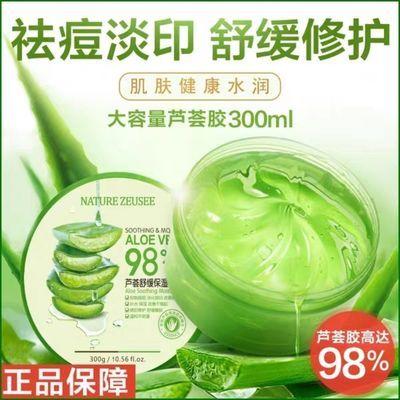 天然芦荟胶正品祛痘痘印补水保湿晒后修复面膜凝胶 买2发5