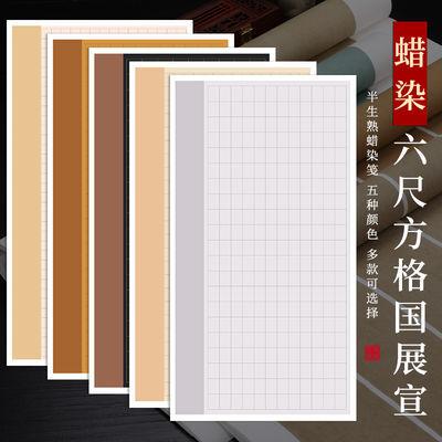 六尺整张蜡染国展方格宣纸半生熟毛笔楷书篆书毛笔书法作品纸宣纸