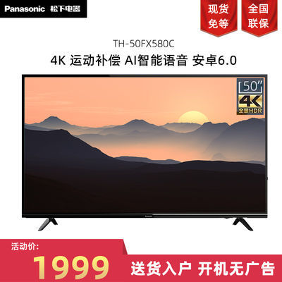 Panasonic/松下电视50寸4K超清HDR网络智能液晶教育电视机FX580C