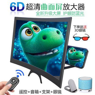 超高清手机屏幕放大镜影音手机放大器6D投影大屏追剧懒人支架16寸