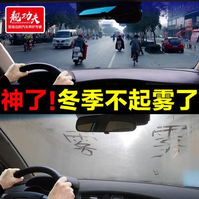 汽车用品防雨剂防雾剂冬季挡风玻璃车窗后视镜长效防雾去雾驱水剂