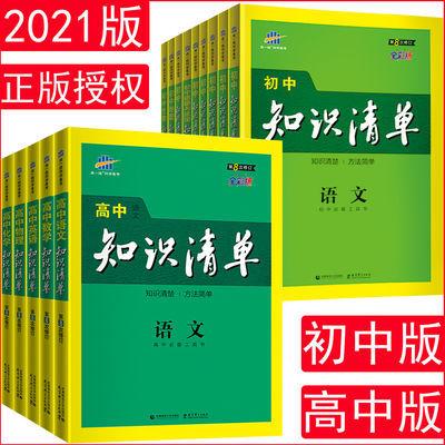 2021版知识清单初中高中语文数学英语物理化学生物地理复习资料