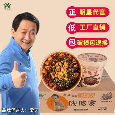 网红嗨吃家酸辣粉正品清真整箱重庆正宗红薯粉丝桶装方便速食批发
