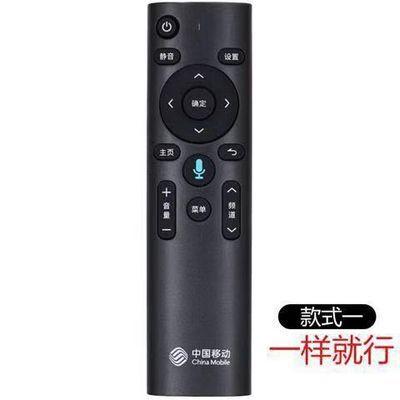 中国移动宽带 魔百盒 4K网络机顶盒 M201-2 M301H蓝牙语音遥控器