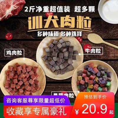 真给力狗零食1斤训犬肉粒狗粮伴侣牛肉粒肉干肉条 通用型狗狗小吃