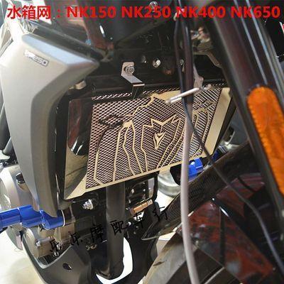 春风NK400 400GT NK650 NK150 NK250改装水箱网 不锈钢水箱保护罩