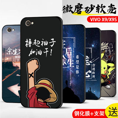 vivox9s手机壳vivox9手机套男硅胶防摔磨砂软壳创意X9l保护套女潮