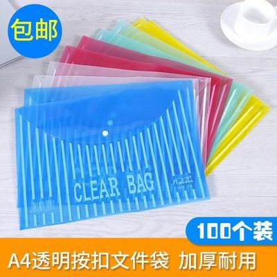100个装文件袋透明A4文件夹按扣袋塑料资料袋档案袋办公用品定制