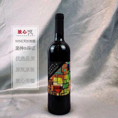 澳大利亚红酒原瓶进口南澳西拉,赤霞珠干红葡萄酒