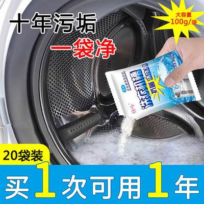 洗衣机清洗剂清洁剂清理剂泡腾片洗衣机槽消毒杀菌去污清洁神器