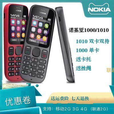 适用于移动卡Nokia/诺基亚老人机大声音直板功能按键女性学生手机