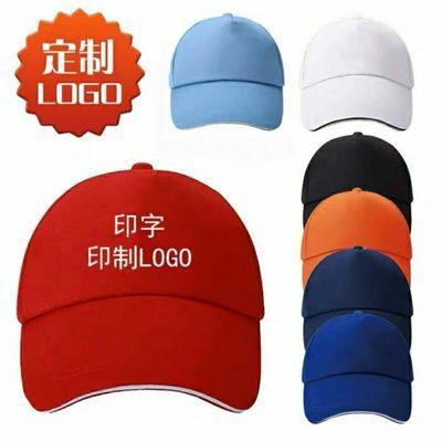 韩版定制帽子百家姓帽子棒球帽logo刺绣男女印制订做酷帅遮阳帽子