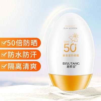 SPF50+++防晒霜美白补水防紫外线隔离防水防汗户外军训学生防晒霜