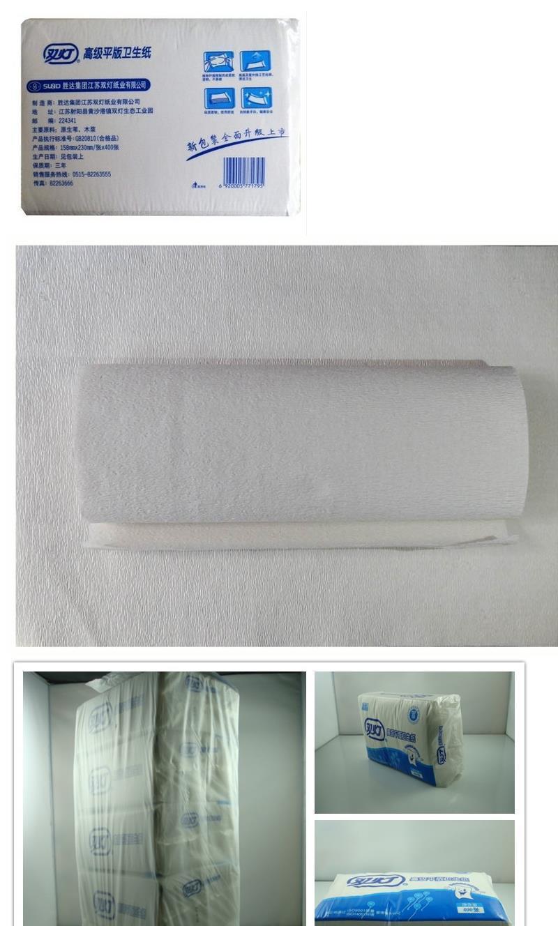 双灯平板卫生纸家用厕纸草纸方块纸手纸10包整箱包邮批发